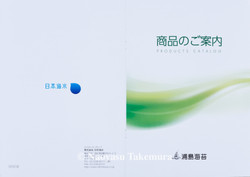 浦島海苔様 カタログ2