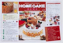ホームケーキ様 チラシ1