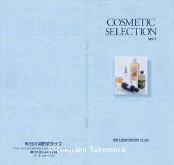 化粧品カタログ1