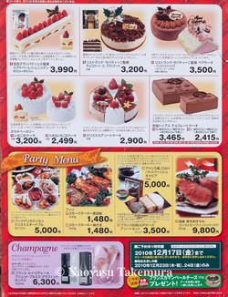 ホームケーキ様 チラシ4