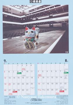 明治座カレンダー5