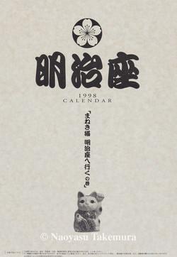 明治座カレンダー1