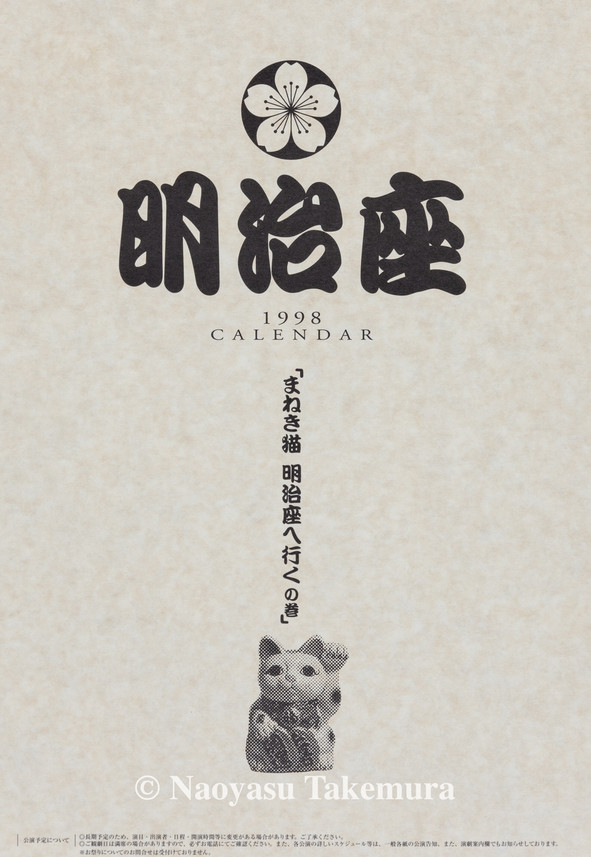 明治座カレンダー1.jpg
