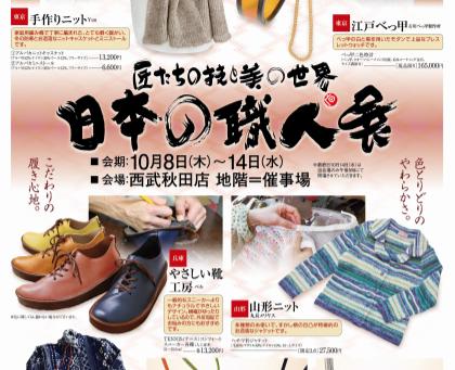 本日より開催!西武秋田店『日本の職人展』