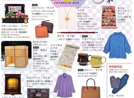 明日より開催!伊勢丹浦和店『日本の職人 匠の技展』