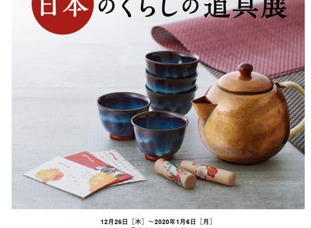 本日より開催!銀座三越『日本のくらしの道具展』