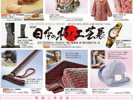 本日より開催!京急百貨店『日本の技と工芸展』
