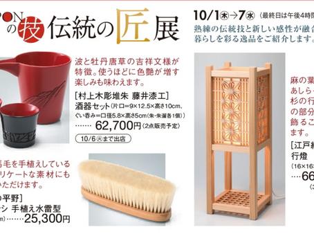 本日より開催!京王百貨店新宿店『NIPPONの技 伝統の匠展』