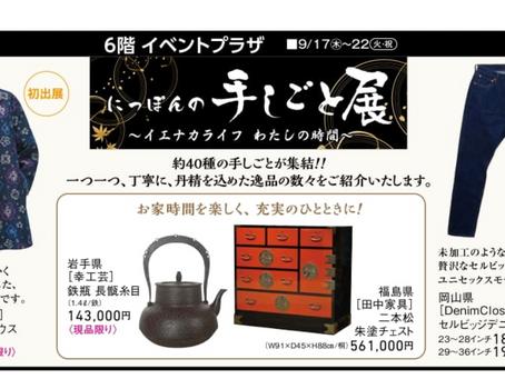 本日より開催!東武百貨店船橋店『にっぽんの手しごと展』