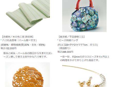 開催中!京急百貨店『日本の技と工芸展』