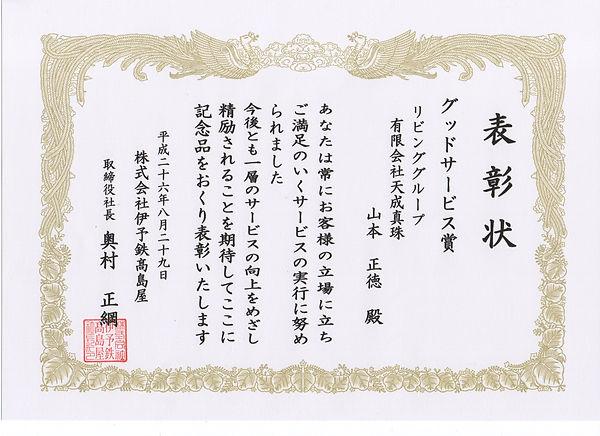 天成真珠 伊予鉄高島屋からの表彰