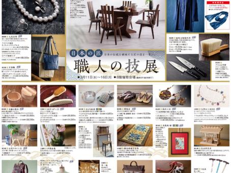 本日より開催!星ヶ丘三越『日本の匠 職人の技展』