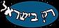 רק בישראל GG