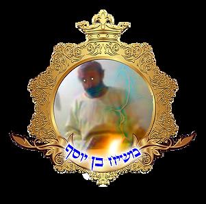 משיח בן יוסף