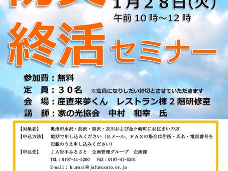 【企画課】防災終活セミナー参加者募集