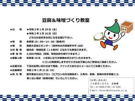 【企画課】「豆腐&味噌づくり教室」参加者募集