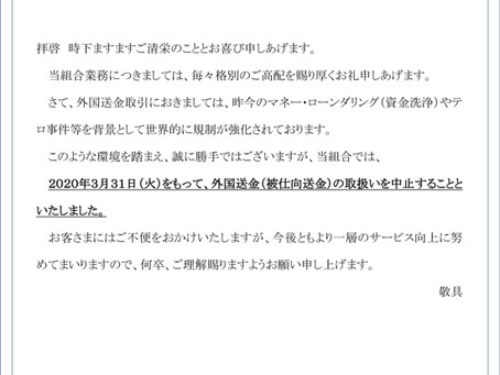 【金融課】外国送金(被仕向送金)の取扱い中止について