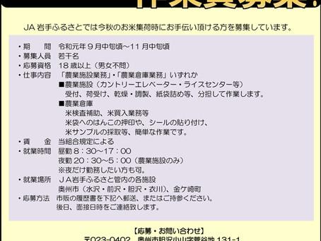 【募集中】令和元年産米集荷作業員を募集しています!