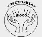 ДЮОО  Лествица, Лестица