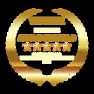 Copy of Copy of WINNER (1).png