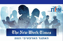 The New Work Times - האתגר האדפטיבי 2021