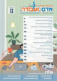 אדם ועבודה - כרך 15-16