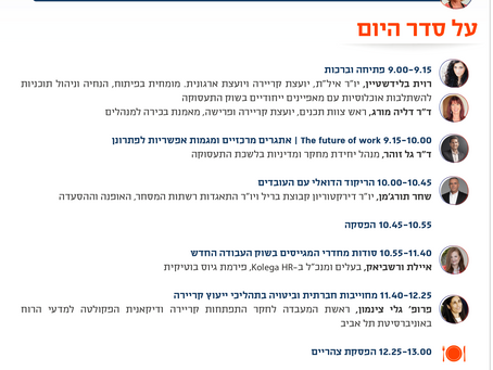 The New Work Times - האתגר האדפטיבי