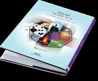 סקירת ספרות: הקוד האנושי: Silver Ace  -  מיפוי מקדמי ההצלחה למאה ה-21, מאת דר' דב ינאי