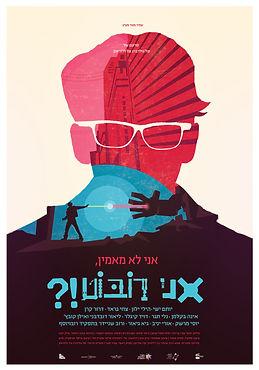 OMG, I'M a Robot?! Movie Poster