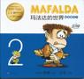 MAFALDA 2 China.jpg