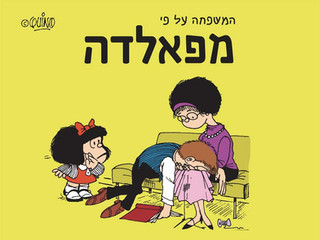 Mafalda in Israele tradotta in ebraico