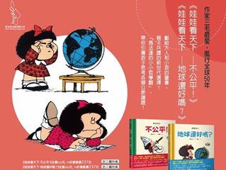 Mafalda sbarca a Taiwan
