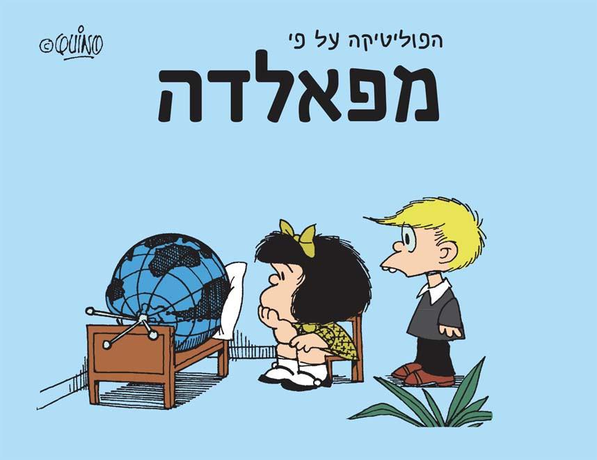 Cover_1_Israel.jpg