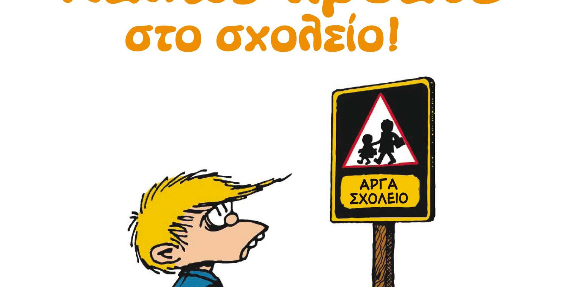 La Piccola Filosofia di Mafalda
