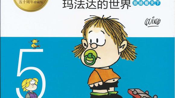 MAFALDA 5 China.jpg