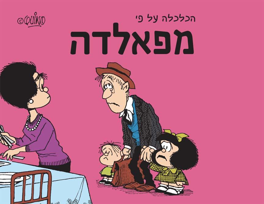 Cover_2_Israel.jpg