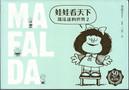 MAFALDA 2.jpg
