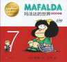 MAFALDA 7 China.jpg