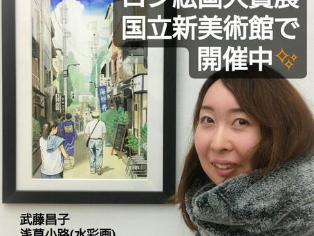 全日本アートサロン絵画大賞展開催(国立新美術館)✨