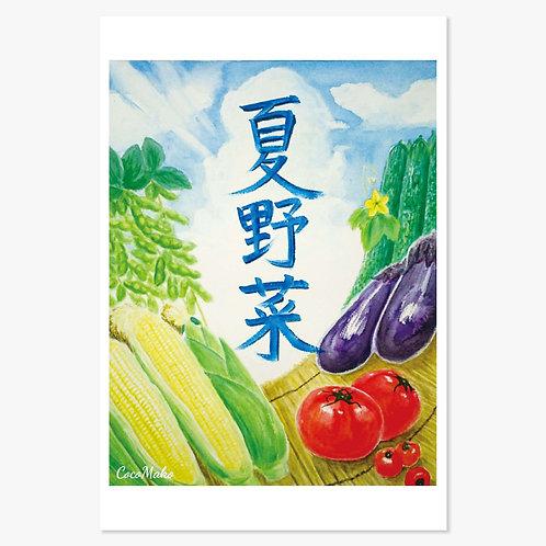 「夏野菜ポスター」ポストカード