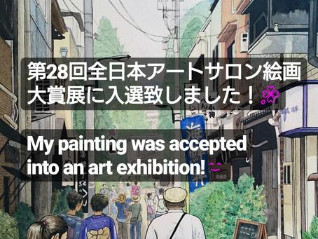 第28回全日本アートサロン絵画大賞展に入選致しました!