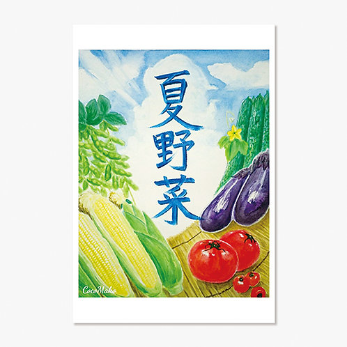 """""""A Poster of Summer Vegetables"""" Post Card"""