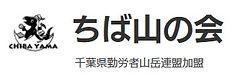 chibayama-logo.jpg