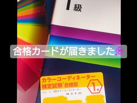 カラーコーディネーター検定1級の合格カードが届きました🌸