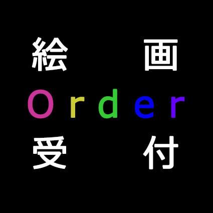 絵画Order受付