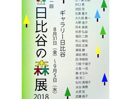 8/31(金)~9/5(水)「日比谷の森展」開催のお知らせ