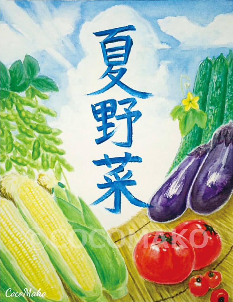 夏野菜ポスター.jpg