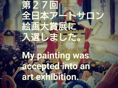 第27回全日本アートサロン絵画大賞展に入選致しました。