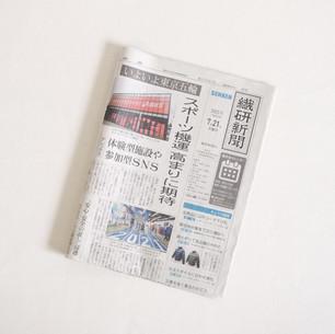 繊研新聞にHEPの取り組みを掲載いただきました
