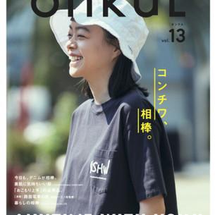雑誌ONKULにHEPを掲載いただきました